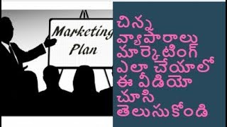 marketing techniques for your business || in Telugu