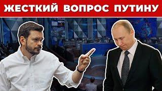 🔥 Яшин задает Путину жесткий вопрос #ПрямаяЛиния