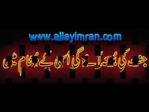 SYED AKMAL HUSSAIN MESSAGE ON ALLAYIMRAN NETWORK