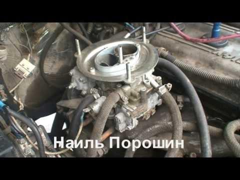 КАРБЮРАТОР- 4178. Заедает дроссельная заслонка