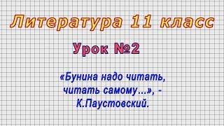 Литература 11 класс (Урок№2 - «Бунина надо читать, читать самому…», - К.Паустовский.)