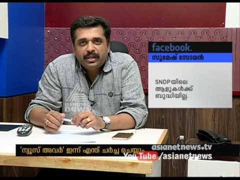 Today's News Hour Debate Topic 25 Sep 2016