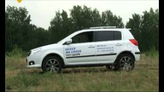 Geely MK Cross Автолига (www.autoliga.tv)