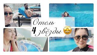 Обзор 4 отель в Абу Даби Отель Тур Отдых часть 1