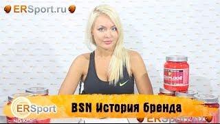 BSN История бренда (ERSport.ru — интернет-магазин спортивного питания)(http://www.ersport.ru/ Заходите к нам - пожалуй самый лучший интернет-магазин спортивного питания ! ссылки на продук..., 2013-08-31T16:32:48.000Z)