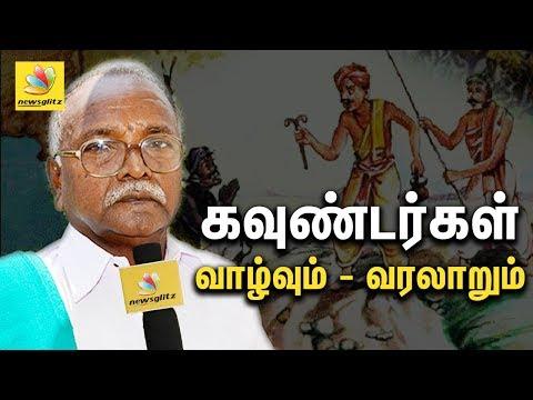 கவுண்டர்கள் -  வாழ்வும் வரலாறும்    Unknown Castes History – About Gounder : Nallasamy Interview