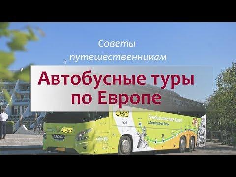 Автобусные туры в Европу - преимущества и нюансы. Как выбирать тур и что взять с собой в автобус.
