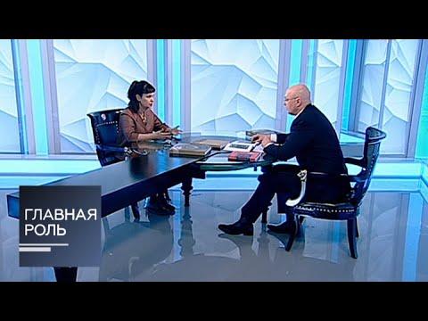 Главная роль. Марина Лошак. Эфир от 02.04.2015