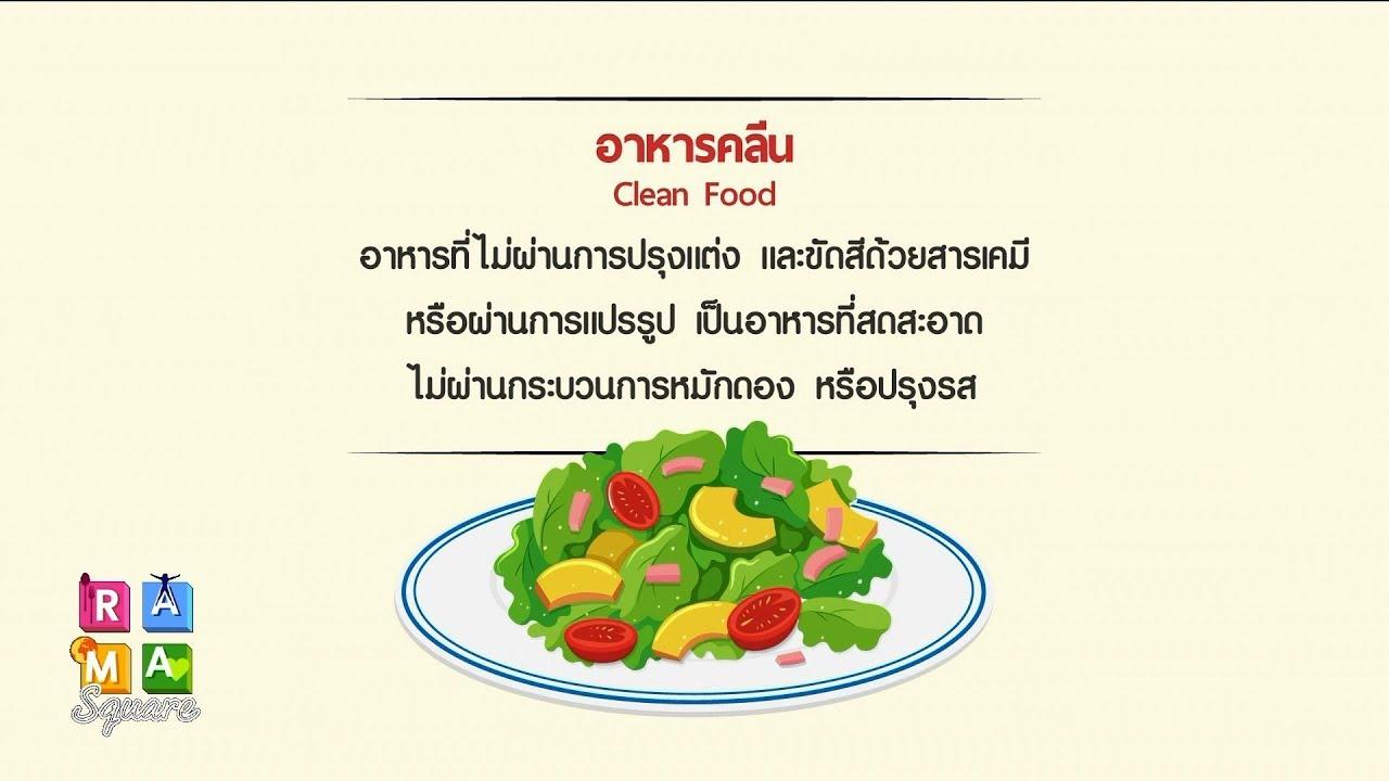 Rama Square : กินคลีนไม่ถูกวิธี เสี่ยงอันตรายได้ #อาหารกับข้อสงสัยเรื่องสุขภาพ #เปิดตู้เย็น 8.8.2562