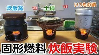 炊飯窯 vs 土鍋 vs アルミ鍋 固形燃料で自動炊飯するならどれが良いのかはっきりさせてみた