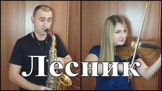 Король и Шут - Лесник / Кавер на Саксофоне и Скрипке