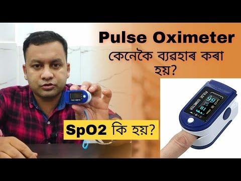 pulse-oximeter-কেনেকৈ-ব্যৱহাৰ-কৰা-হয়?-how-to-use-pulse-oximeter-in-assamese-|-spo2-normal-range