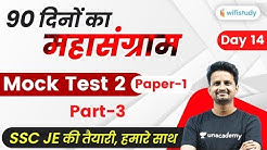 10:00 PM - SSC JE 2019-20 | Electrical Engg. by Ashish Sir | Mock Test (Paper-1)