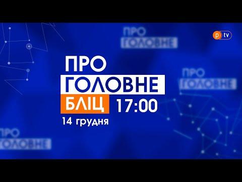 PTV Полтавське ТБ: ТУТ І ЗАРАЗ. 14.12.2020, 17:00
