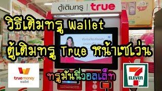 วิธีเติมทรู Walletตู้เติมทรู True หน้าเซเว่น : ทรูมันนี่วอลเล็ท