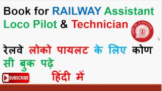Book for RAILWAY Assistant Loco Pilot & Technician हिंदी में 2017 Video