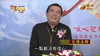 元伍法師 元品法師 元理法師(2)【用易利人天188】| WXTV唯心電視台