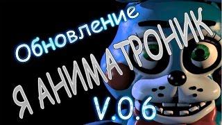 - Five nights at Freddy s Играем за аниматроников