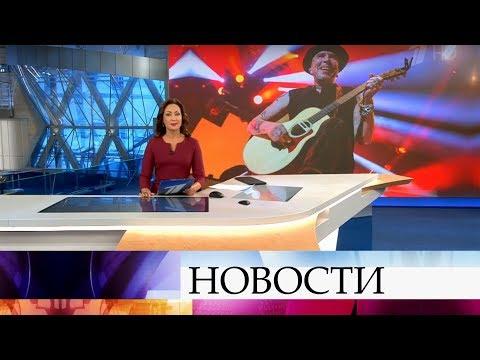 Выпуск новостей в 10:00 от 01.12.2019