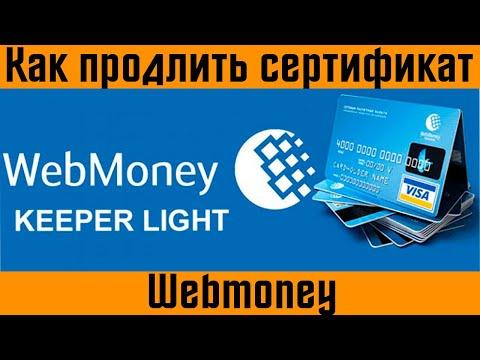 ✅Как продлить сертификат вебмани ????Продлить сертификат Webmoney Keeper WebPro Light ????