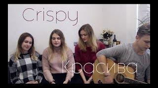�������� ���� Свидание - Красива (Crispy cover) ������