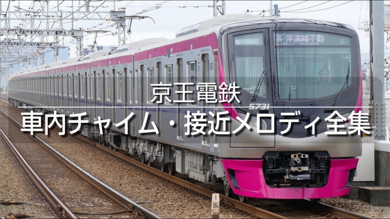 電鉄 京王