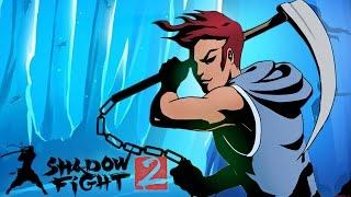 Shadow Fight 2 (БОЙ С ТЕНЬЮ 2) ПРОХОЖДЕНИЕ - ЖНЕЦ ТЕЛОХРАНИТЕЛЬ МЯСНИКА НЕВОЗМОЖНОЕ