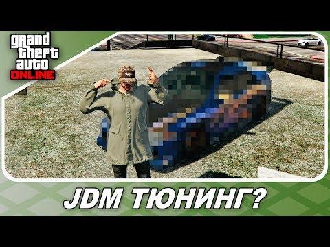JDM ТЮНИНГ ИЗ 2000-х В GTA 5 ONLINE!