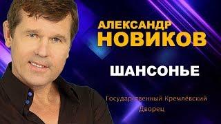 Александр Новиков Шансонье ШАНСОН ГОДА 2018