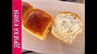 Как легко и вкусно приготовить японский хлеб / Молочный хлеб Хоккайдо