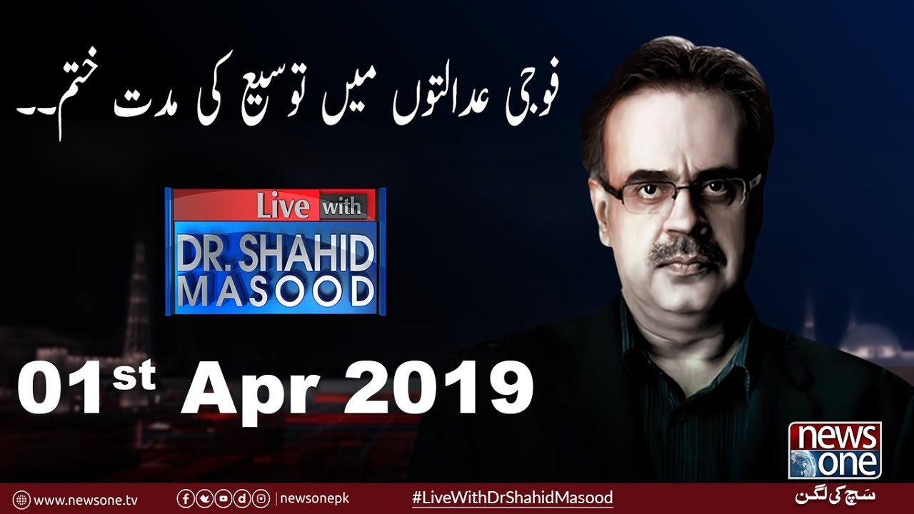 Live with Dr.Shahid Masood | 01-April-2019 | Humayun Gauhar | Brigadier Nadir Mir | Tariq Pirzada