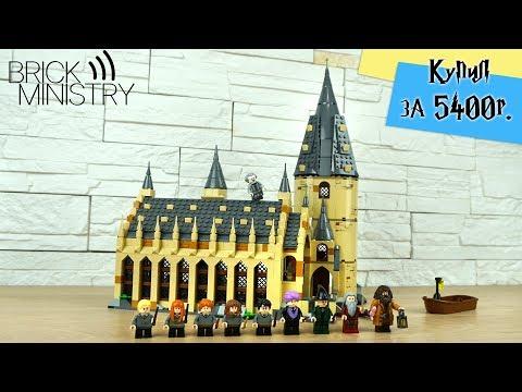 Купил за 5400 ❗️LEGO Harry Potter 75954 ● Большой зал Хогвартса [Обзор]