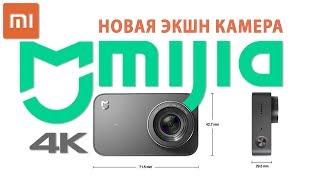 Обзор Xiaomi MIJIA 4K Small Action Camera - Лучшая бюджетная экшн камера 4K?