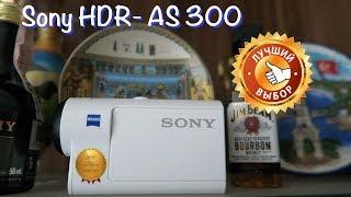 Розпакування та Огляд Экшнкамеры SONY HDR - AS300.Краще Співвідношення ЦІНА-ЯКІСТЬ на Всі Випадки Життя!