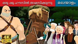ഒരു ഷൂ വീട്ടിൽ താമസിക്കുന്നു | Living in a shoe house in Malayalam | Malayalam Fairy Tales