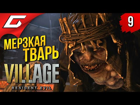 БОСС: МУТАНТ МОРО ➤ RESIDENT EVIL 8: VILLAGE ◉ Прохождение #9