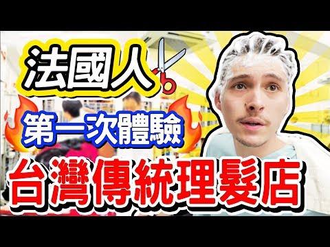 TAIWANESE HAIR DRESSER EXPERIENCE