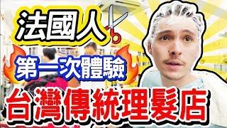 Download lagu 台灣超傳統理髮廳讓法國人一秒變身正港的歹灣郎 TAIWANESE HAIR DRESSER EXPERIENCE MP3
