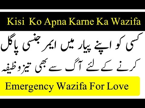Kisi Ko Emergency Apne Pyar Mein Pagal Karne Ka Wazifa || Kisi Ko Apna Karne Ka Wazifa