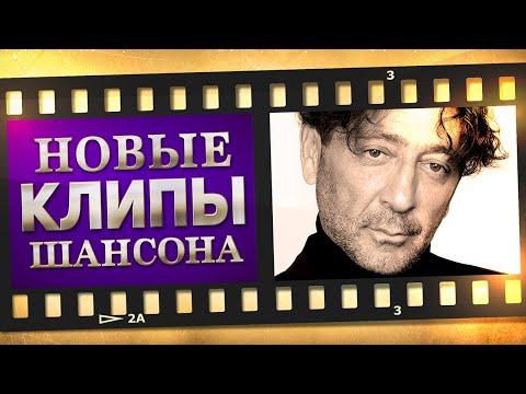 НОВЫЕ КЛИПЫ ШАНСОНА. Выпуск №2. Видео Альбом. Сборник 2020. (12+)