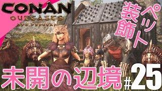 コナンアウトキャスト PS4  いもにゃん実況 PART.25「未開の辺境DLCでペット達と遊び尽くすゾ☆」