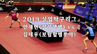국대 상비군 대결 / 안재현(An Jaehyun) Vs 김대우(Kim Daewoo) /2019실업탁구리그