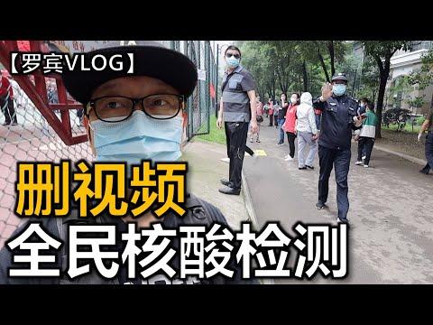 【罗宾vlog】拍摄武汉全民核酸检测,被要求删视频,如果不检测会怎么样? @罗小咪