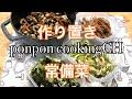 【作り置き常備菜】長ネギとささみの酢味噌和え・きんぴらごぼう・ひじき煮・ほぐし…