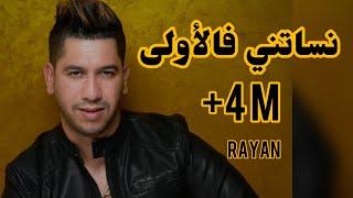 Cheb Rayan Nessatni Felewla - الشاب ريان نساتني فالاولى