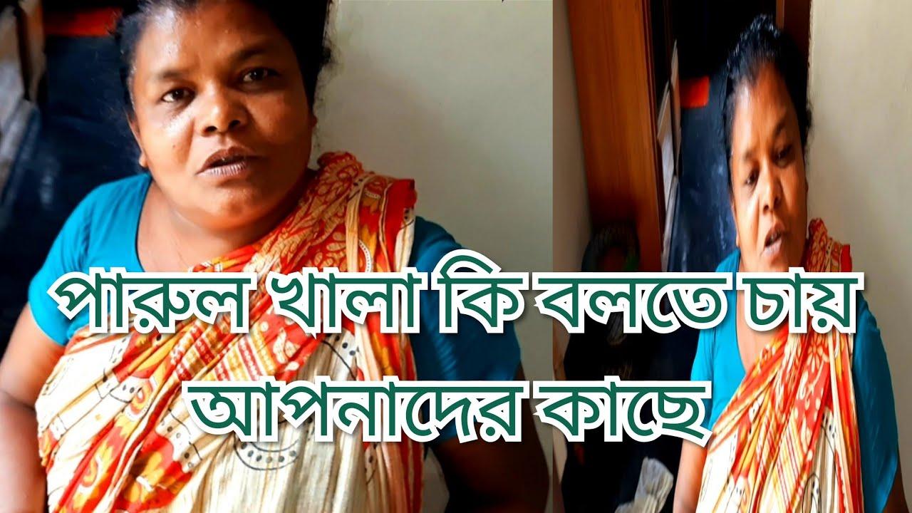 আজ আমার মন করে খুঁতখুঁত  ইউটিউব টা হয়ে গেছে অদ্ভুত,পারুল খালা আমি অলস/ Bangladeshi mom Tisha