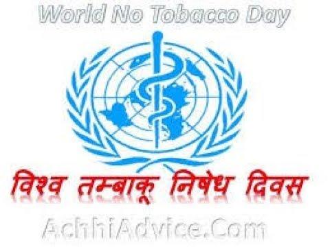 ????? ??????? ????? ???? | World No Tobacco Day | ???? ??? ????? ????