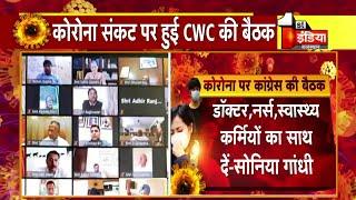 Covid-19: सोनिया गांधी की VC, Corona संकट पर हुई CWC की बैठक, CM Gehlot भी VC के जरिए बैठक में शामिल