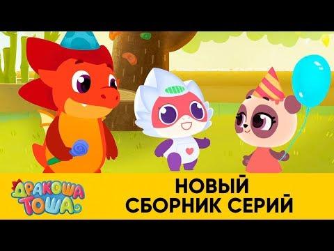 Дракоша Тоша   Новый сборник серий   Мультфильмы для детей 💫👀