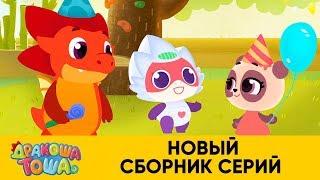 Дракоша Тоша Новый сборник серий Мультфильмы для детей
